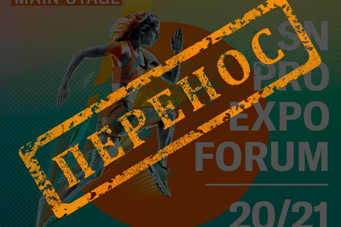 SN PRO EXPO FORUM 20/21 переносится наосень