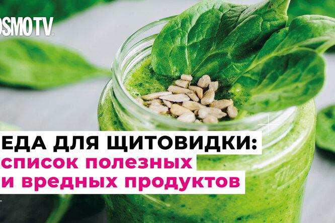 Чего хочет щитовидка: самые полезные ивредные продукты