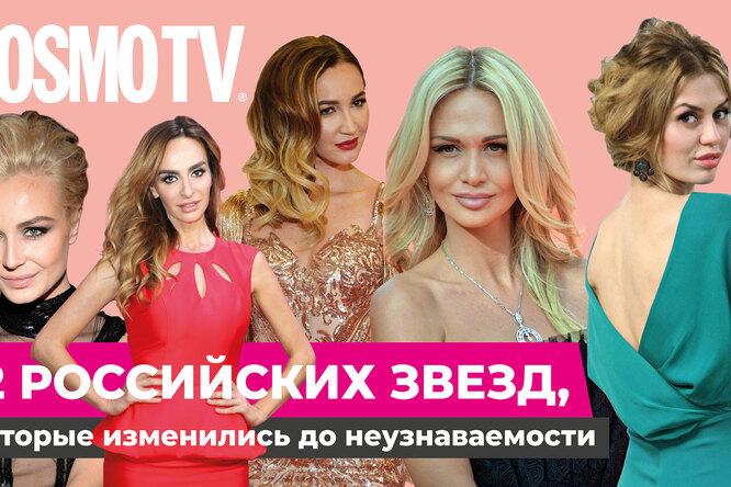 Девушка, кто вы? 10 российских звезд, которых вы неузнаете