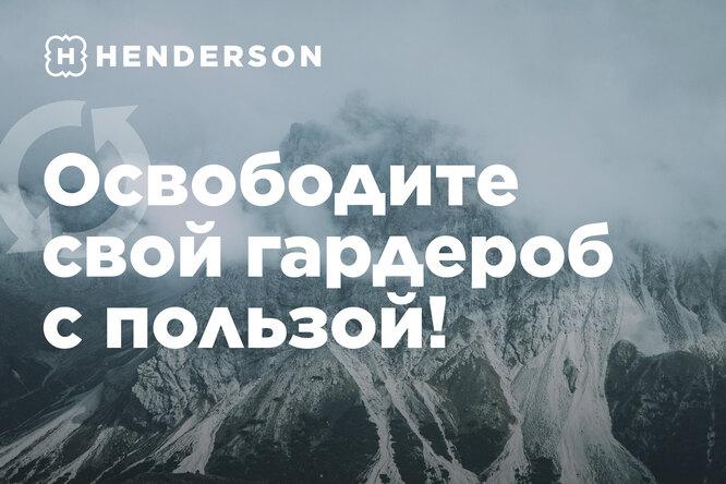 Дом моды HENDERSON запустил ежегодную акцию «Освободите свой гардероб спользой»