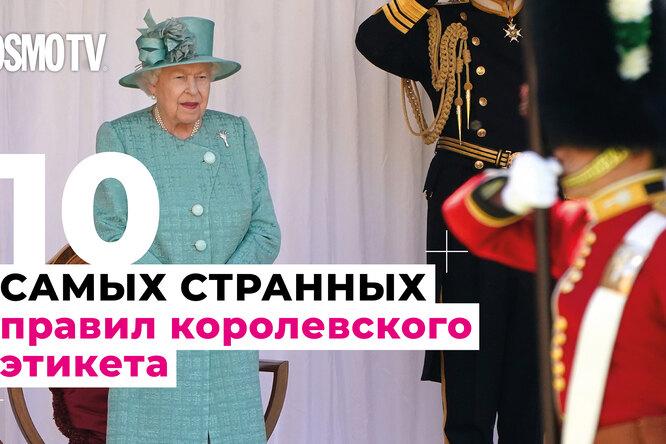 По протоколу: странные инелепые правила этикета Британской Короны