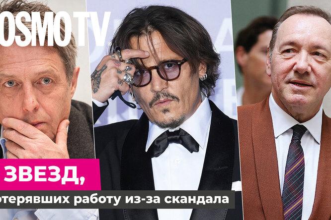 Пятно нарепутации: 6 звезд, которых уволили из-за скандалов