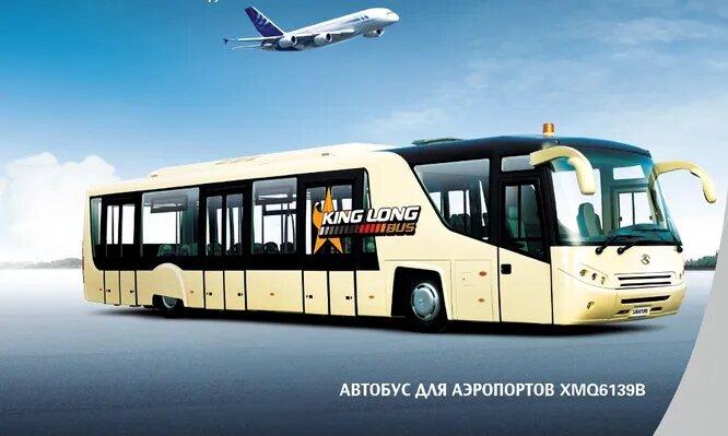 <br />King Long (Сямынь, Китай). Известный китайский производитель автобусов, продающихся в том числе и на нашем рынке. Основан в 1988 году. В линейке есть один аэродромный автобус King Long XMQ6139B вместимостью 120 человек.<br />&nbsp;