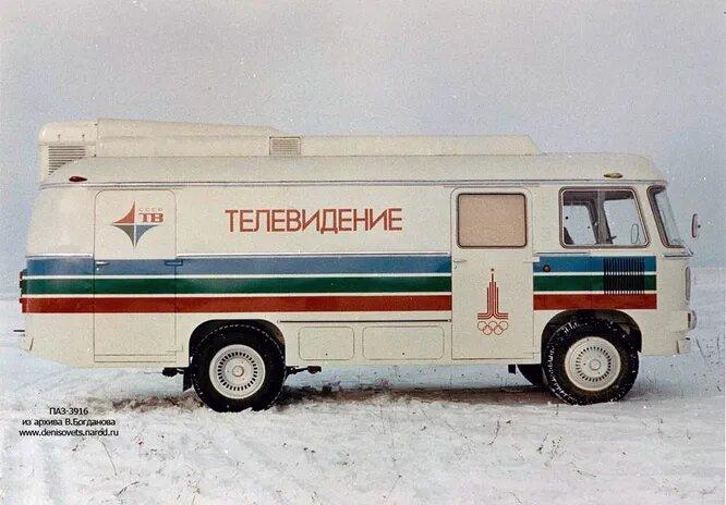1978 год, ПАЗ -3916 «Олимпийский». Телевизионная машина, разработанная специально для Олимпиады-80.