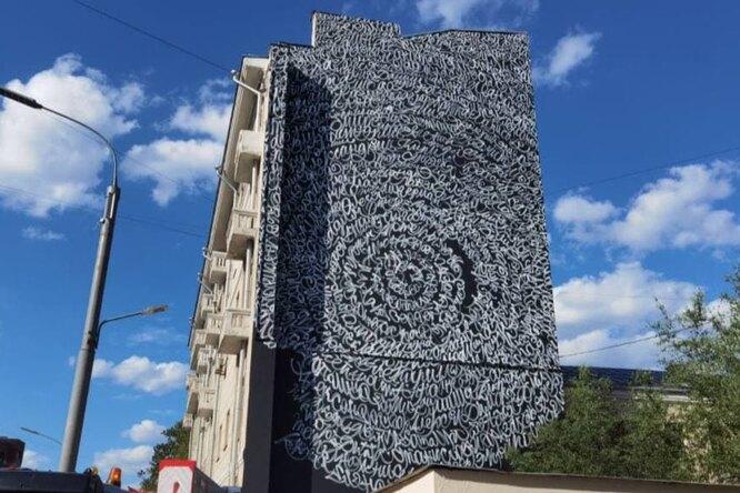 В Москве появилось граффити каллиграфии Покраса Лампаса сименами пропавших детей