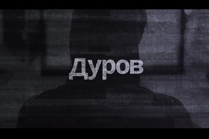 Про Павла Дурова сняли документальный фильм. Его уже показали бизнесмену