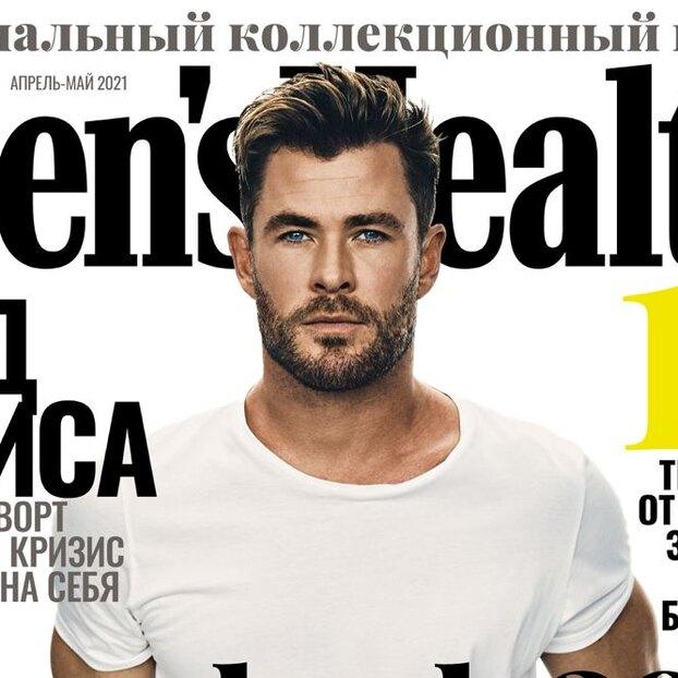 Где купить новый номер Men's Health?