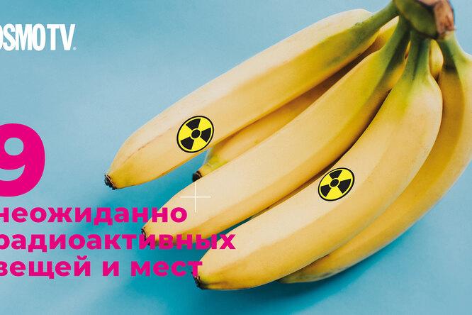 Топ-10 радиоактивных вещей имест, окоторых ты недогадывался