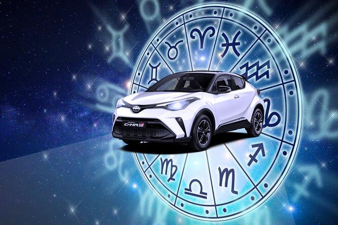 Какой автомобиль подойдет вашему знаку зодиака?