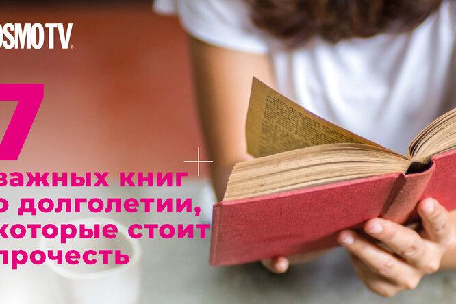 Вечная молодость: 7 книг оздоровье идолголетии