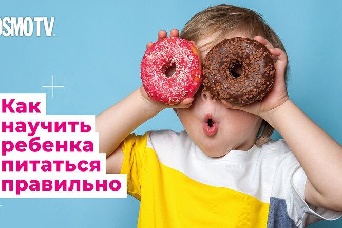 Учим ребенка питаться правильно: 5 советов дляродителей