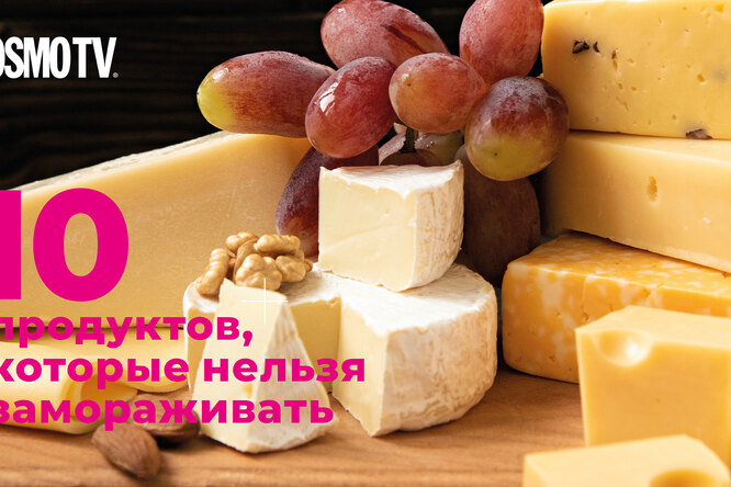 10 продуктов, которым противопоказана заморозка