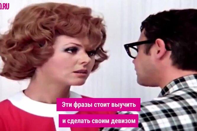 Намотай наус! Цитаты советских героинь которые хочется позаимствовать