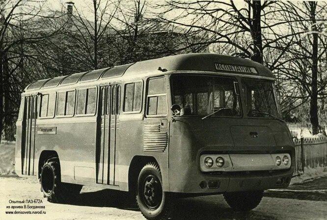 1962 год, ПАЗ-672А повышенной проходимости на широких арочных шинах.