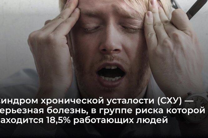 Я изнемог: синдром хронической усталости