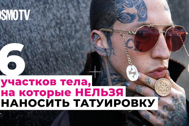 Не туда: части тела, накоторых нельзя делать татуировки
