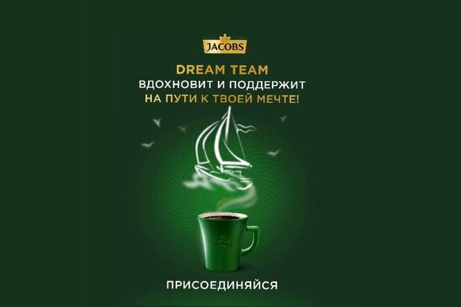 Jacobs Dream Team: Расскажите освоей мечте иполучите возможность воплотить ее