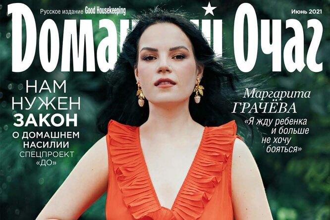 Маргарита Грачева, которой муж отрубил кисти рук, стала героиней обложки журнала «Домашний очаг»